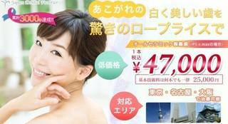 東京で安い費用のオールセラミックならジャパンデンタルフロンティア
